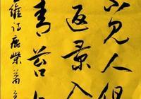 行書詩詞三副,筆墨瀟灑,蕭育明書法原創:王維詩,范成大詩