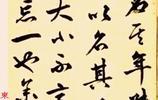 錢陳群行書 臨趙孟頫喜雨亭記