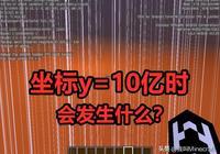 我的世界:當玩家來到Y=10億格高空,會發生什麼?不要輕易嘗試!