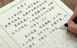練字不要嫌晚,一本好字帖,堅持2周,就能讓你寫出一手好字!