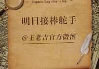 190620 共賞張藝興航海日記 一起晒出自己的航海心得