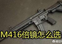 《刺激戰場》中M416最適合哪個倍鏡?菜鳥都用紅點,而大神全都用什麼?對此你怎麼看?