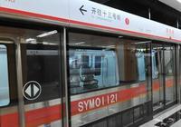 瀋陽地鐵真的能修到撫順嗎?