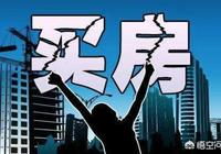 如果確定在上海定居,你會在哪裡買房?