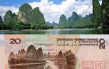 人民幣20元——桂林山水甲天下 灕江