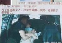 """安徽一村主任玩""""車震"""" 被髮妻拍下舉報 當事雙方均有子女"""