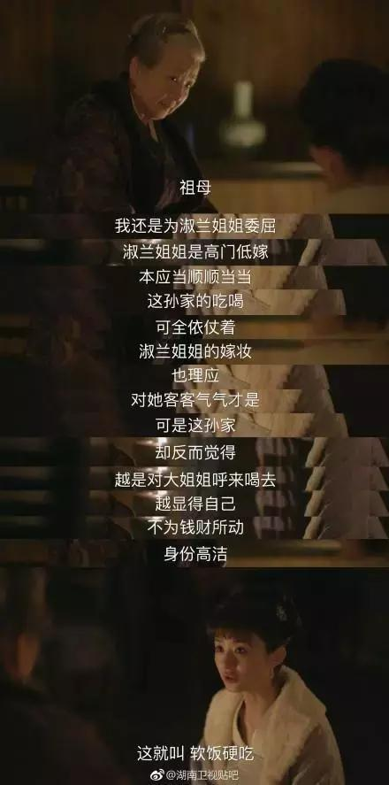 知否:明蘭語錄