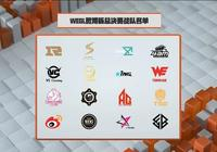 絕地求生:微博杯復活賽 AG攜手Weibo晉級 17 Ark慘遭淘汰