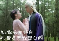 東華帝君與白鳳九、土地的神對話