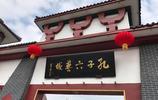 感受孔子文化 曲阜 孔子六藝城