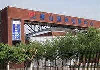 2017京津冀(唐山)五金機電博覽會即將開幕