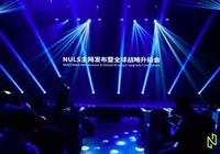 NULS主網發佈暨全球戰略升級會在京隆重舉行
