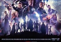 你覺得《復仇者聯盟4》會成為票房冠軍嗎?