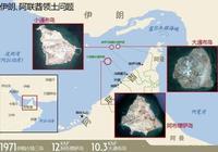 阿布穆薩島、大通布島小通布島海灣三島—伊朗和阿聯酋的領土爭端