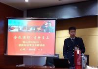 雷山縣:開展消防知識講座 提高消防安全意識