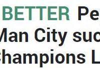瓜迪奧拉:如果拿不到歐冠,我在曼城就不算成功