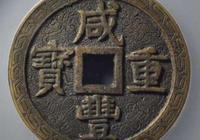 古錢幣賞析之咸豐重寶和乾隆通寶