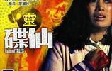 十部邵氏經典恐怖片推薦,邵氏出品,必屬佳片