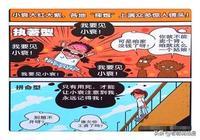 """衰漫畫:天王阿衰""""大紅大紫""""小迷妹瘋狂追星!100萬都不放眼裡"""