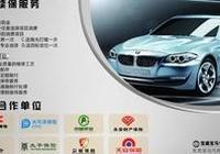 汽車保險常識與選擇