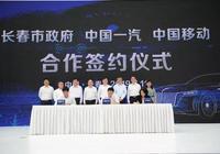 中國一汽與中國移動、長春市政府簽約 共同發展車聯網等領域