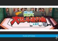 《熱血格鬥:大激戰SP》Steam即將發售 支持簡中!