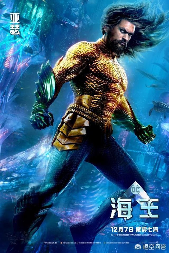 你覺得DC的電影《海王》怎麼樣?