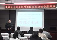 「大慶檢訊」肇源縣院開展消防安全知識專題培訓