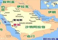 沙特阿拉伯是怎樣建國的?
