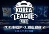 虎牙獨播PKL韓國聯賽,當PAI冠軍遭遇PGI冠軍究竟會發生什麼?