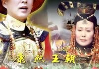 《康熙王朝》中最讓人感到惋惜的人物角色,你能想到是他麼?