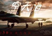 《戰狼2》之後,最受關注國產戰爭片,一定是李晨導演這部
