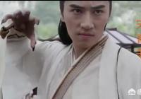 為什麼新版《倚天屠龍記》宋青書用的是九陰白骨爪?