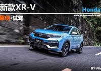 搭載思域同款動力總成,底盤加強,變得更運動的XR-V開起如何?