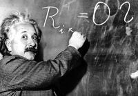 愛因斯坦的相對論究竟是什麼?