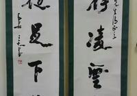 華國鋒、黃庭堅、于右任等名人書法欣賞