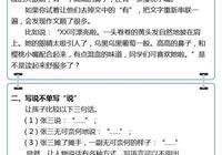 """語文老師開學""""放大招"""":""""吃透""""5張圖!作文想不得高分都難!"""