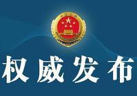 檢察機關依法對王曉光案、張少春案提起公訴