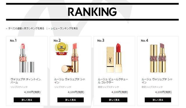 YSL星辰口紅日本又開始發售了!這回搶不到,可別怪我沒提醒你!