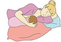 夜奶是躺著喂還是抱著喂更好?
