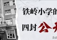 網傳哈爾濱一小學家長和老師隔空互懟,涉事老師疑有收禮、冷暴力行為,南崗教育局:已成立調查組, 你怎麼看?