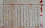 為何大陸唯一保存的古代狀元試卷,竟成為國家一級文物?