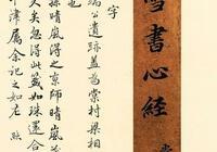 趙孟頫經典作品《趙鬆雪書心經》