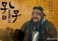 孔德成:儒家思想的古根源