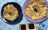 土豆絲煎餅