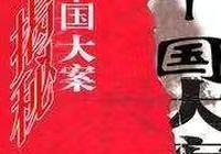 中國大案記實(74)廣州特大犯罪團伙案