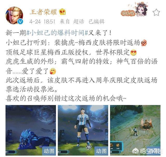 《王者榮耀》官方宣佈開黑節返場梅西皮膚,並表示本次返場後將會絕版,你會入手嗎?