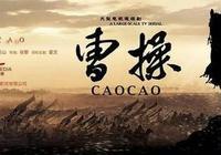 姜文新劇《曹操》未播先火,為何如今卻沒有消息了?