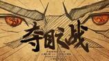廣州恆大、申花、武漢卓爾、大連一方與天海發佈中超第13輪海報