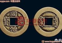 哪種版本的同治古錢幣值錢?